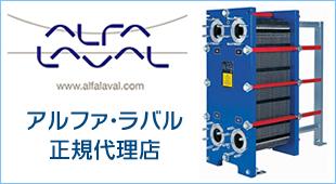 カナセキユニオンはアルファ・ラバル社の正規代理店です。